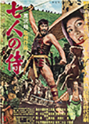 Seven Samuri