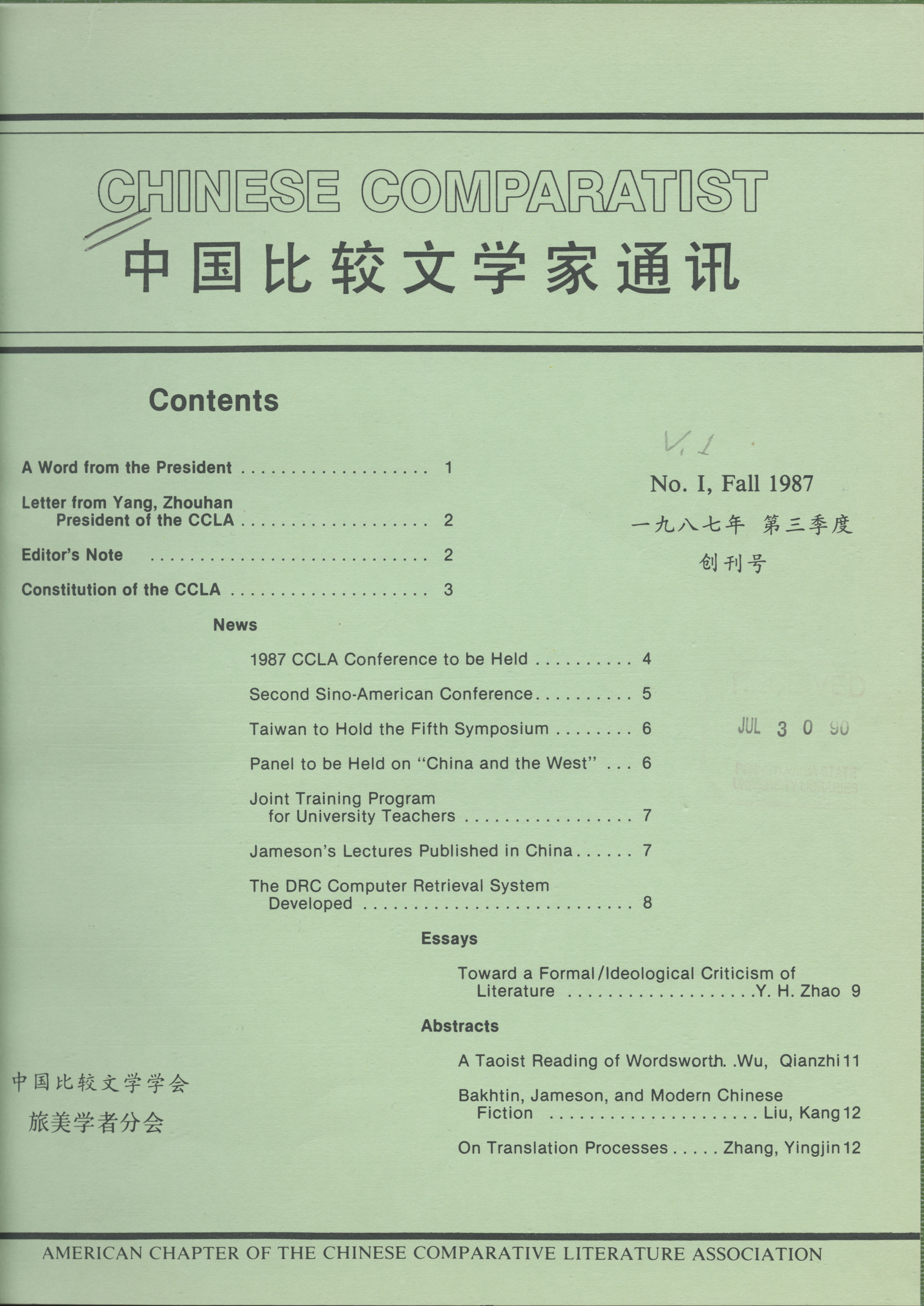 journal cover of chinese comparatist